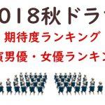 2018秋ドラマ・期待度ランキング
