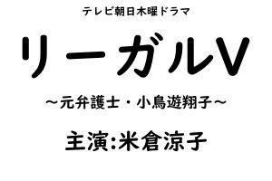 リーガルV・元弁護士・小鳥遊翔子