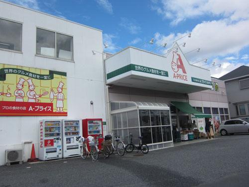 A-プライス高井戸