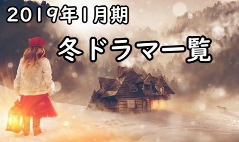 2019冬ドラマ一覧