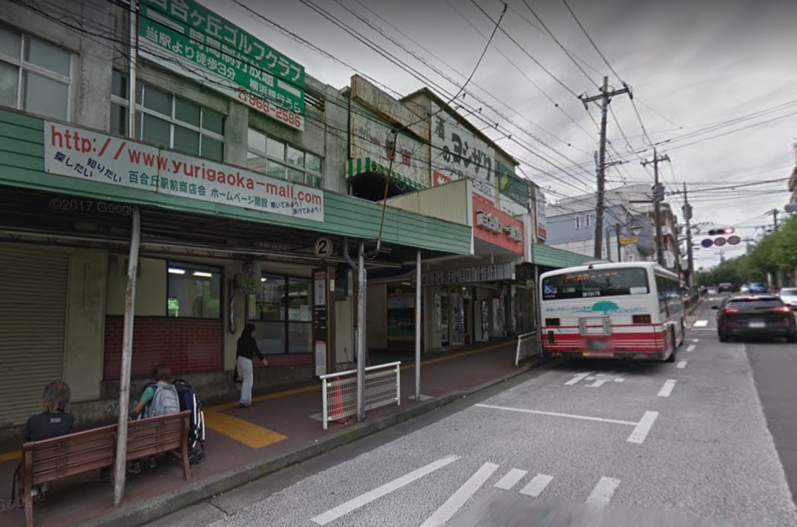 百合ヶ丘商店街