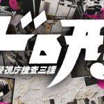 ドロ刑,2話,動画