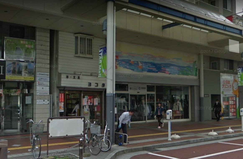 ヨコタ書店