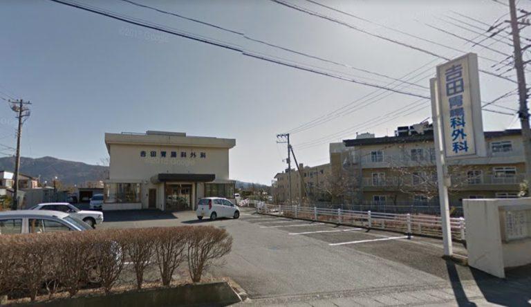 吉田胃腸科医院