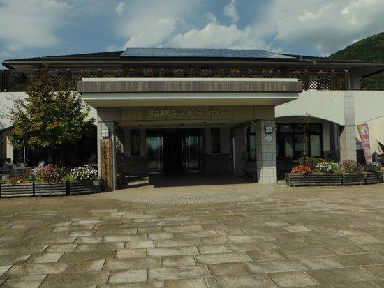 県立秦野戸川公園パークセンター