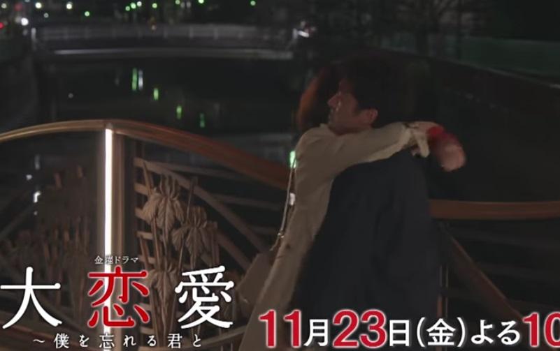 大恋愛,7話
