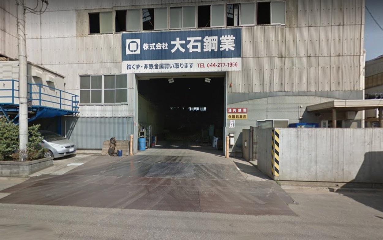 (株)大石鋼業