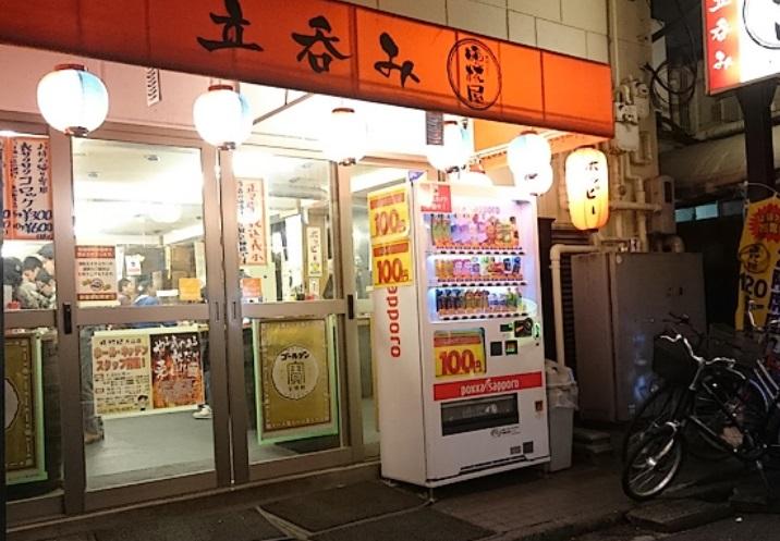 晩杯屋大山店