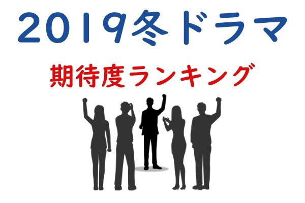 2019冬ドラマ期待度ランキング