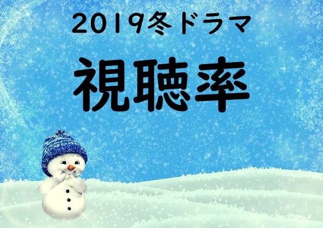 2019冬ドラマ視聴率ランキング