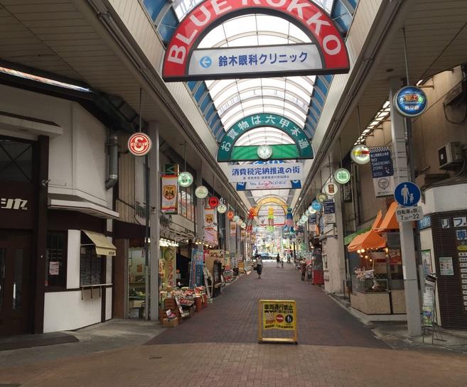 六甲本通商店街