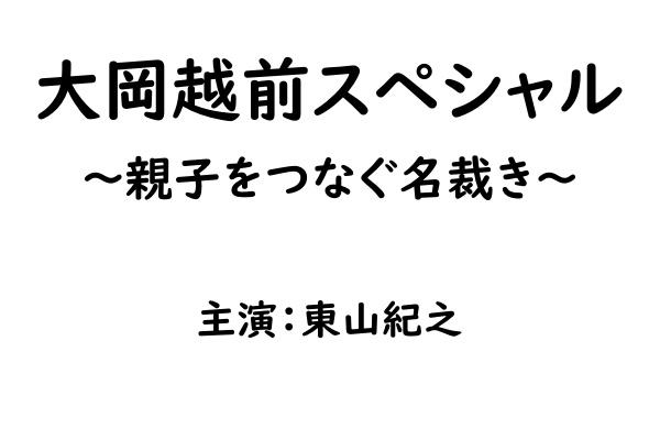 大岡越前スペシャル
