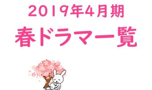 2019春ドラマ一覧