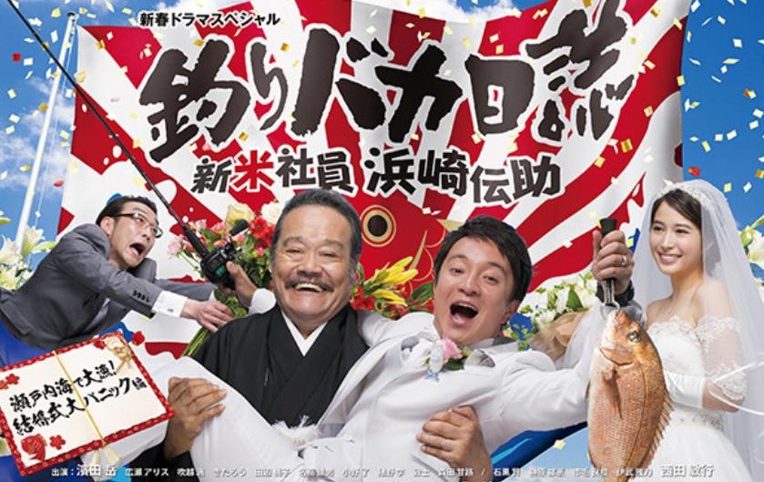 釣りバカ日誌,2019,新春スペシャル