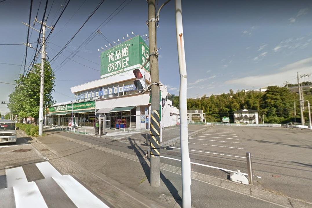 食品館あおば川崎初山店