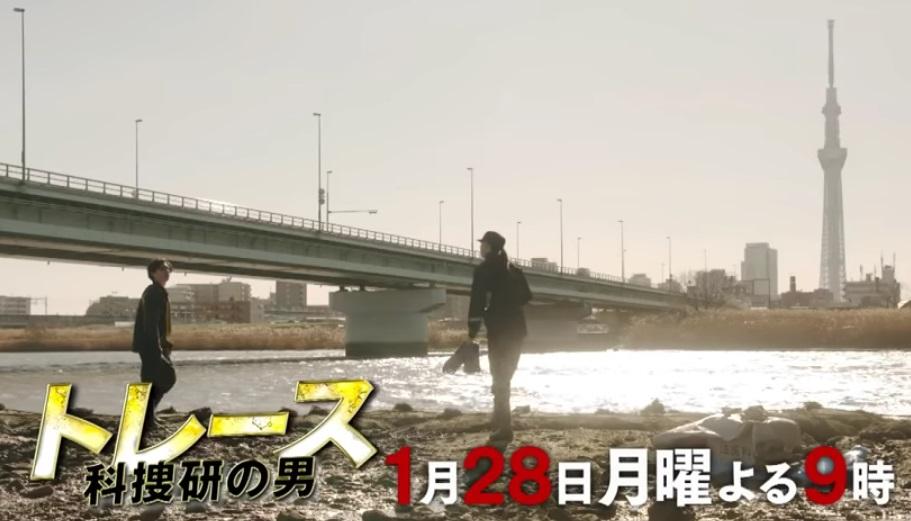 トレース科捜研の男,4話