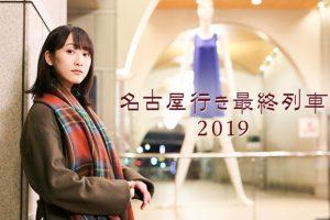 名古屋行き最終列車2019