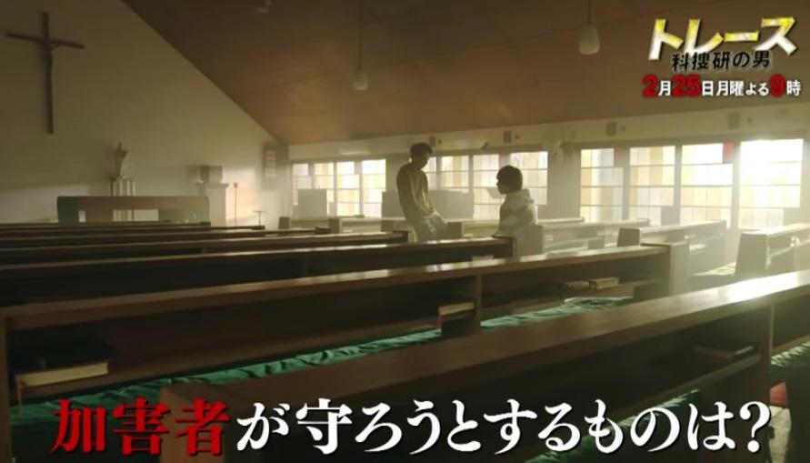 トレース科捜研の男,8話
