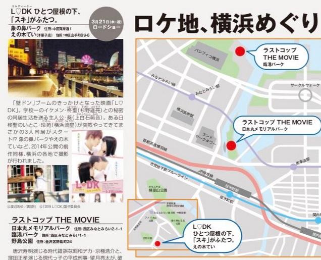 横浜市ロケ地マップ