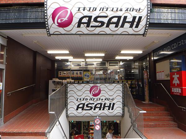 アサヒ幡ヶ谷2号店