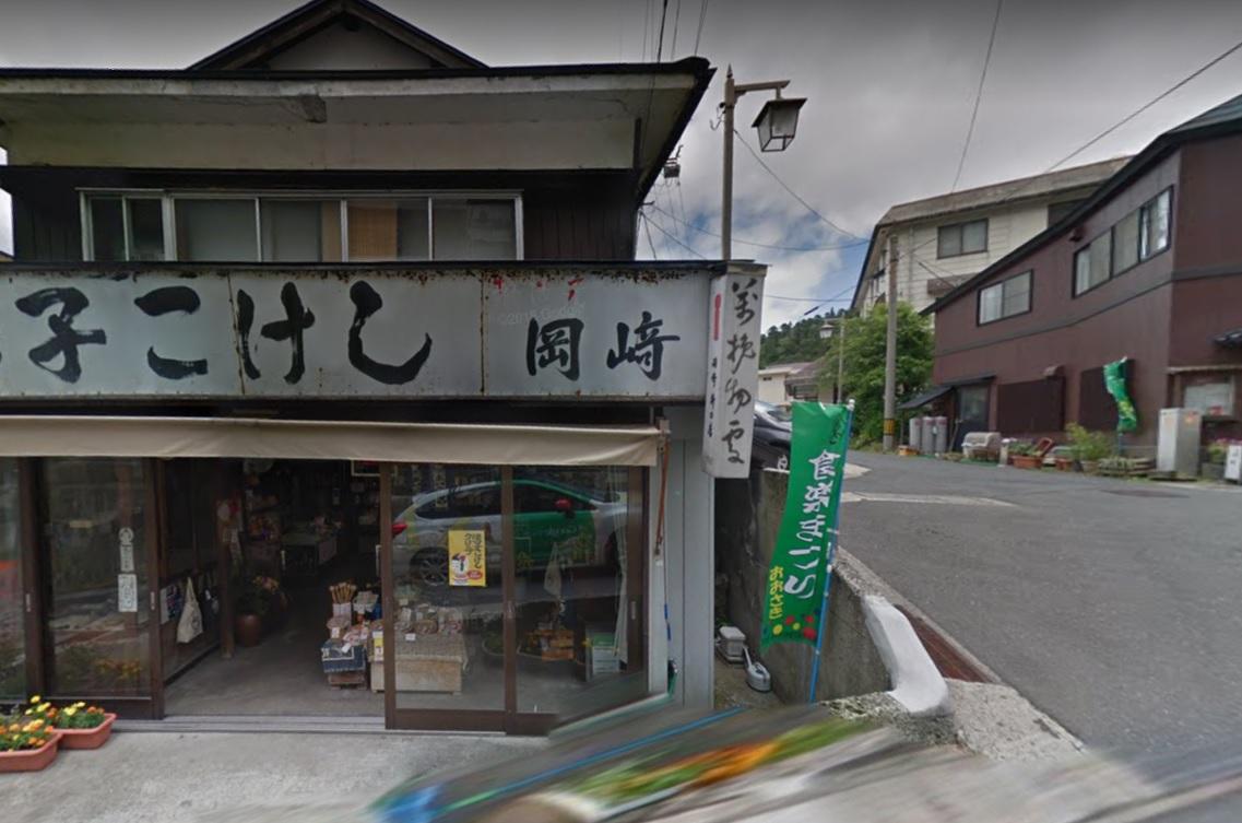 岡崎斉の店