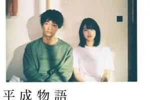 平成物語2019