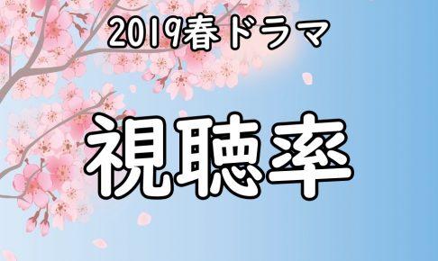 2019春ドラマ,視聴率