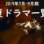 2019夏ドラマ一覧