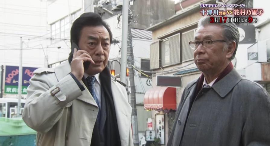 十津川警部vs鉄道捜査官
