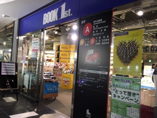 ブックファースト新宿店