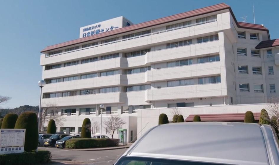 日光医療センター