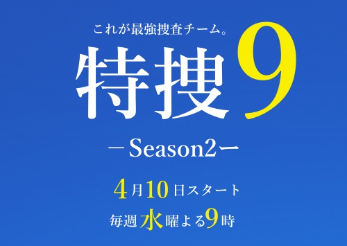 特捜9,season2