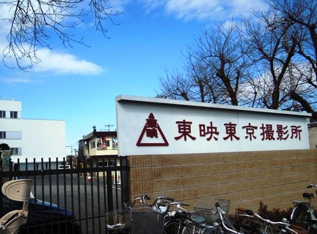 東映東京撮影所
