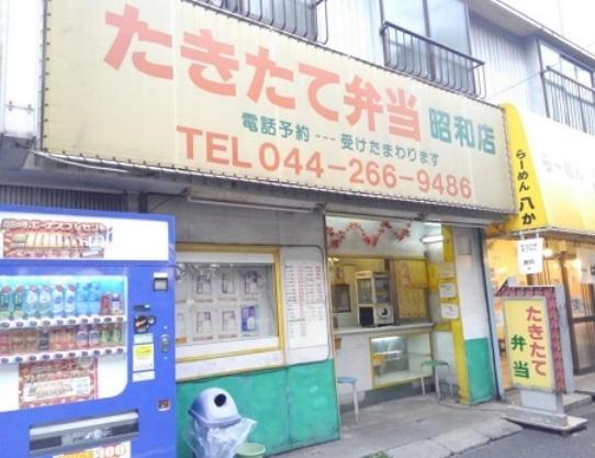 たきたて弁当昭和店