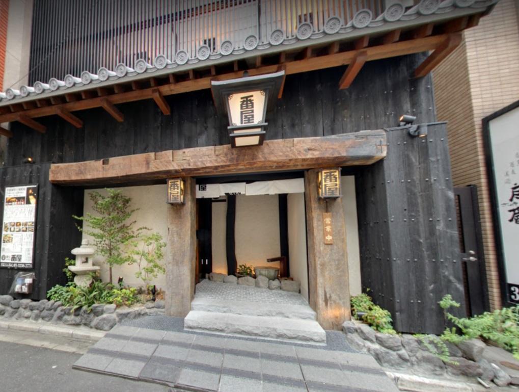 番屋神田駅前店