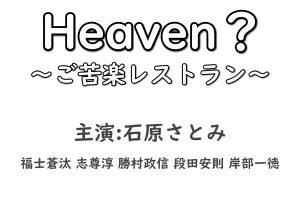 Heavenご苦楽レストラン