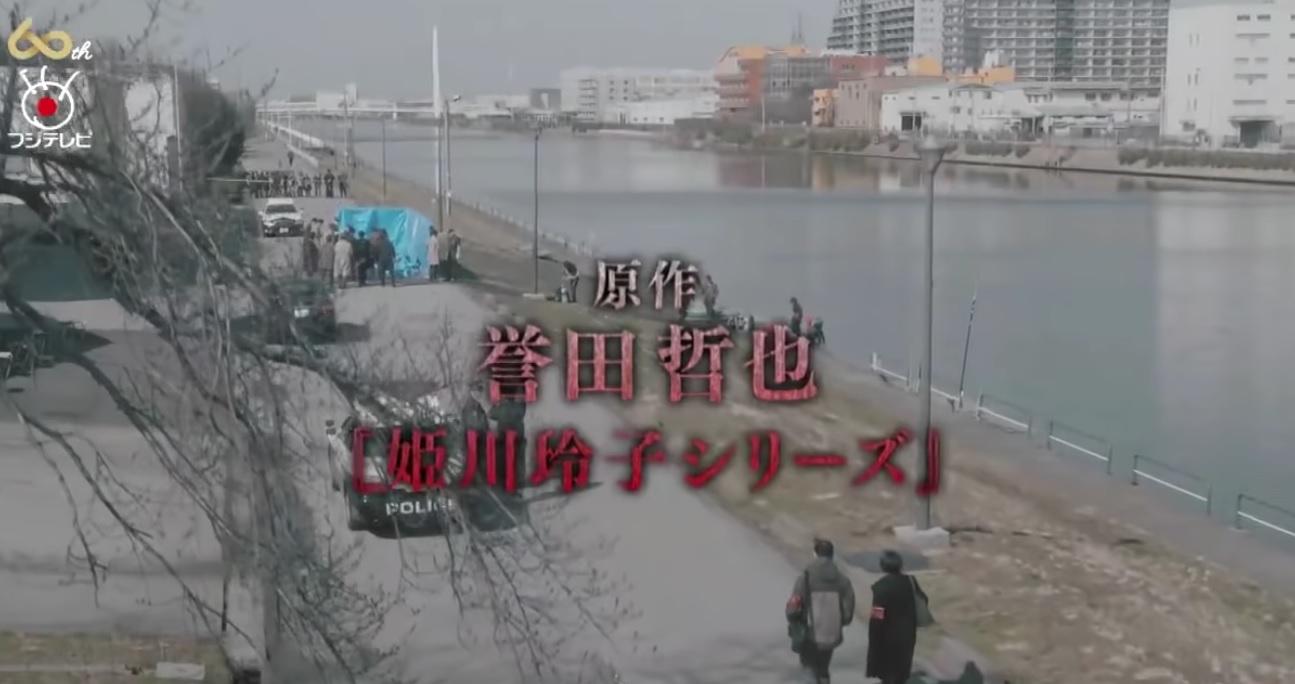 ストロベリーナイト・サーガ,1話1