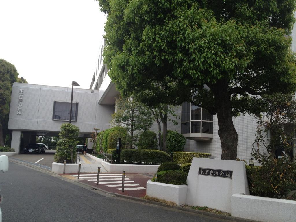 東京自治会館