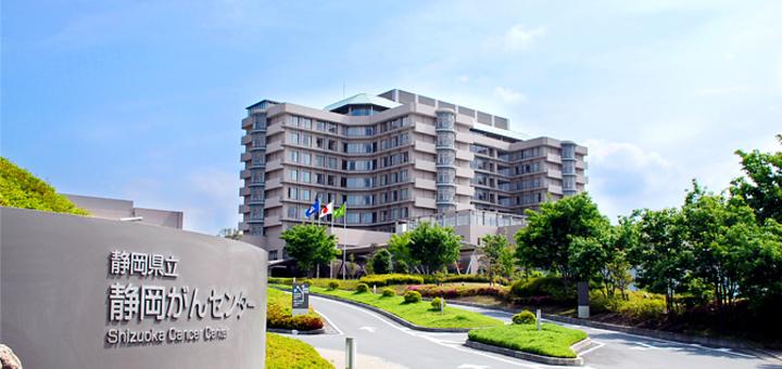 静岡県立がんセンター