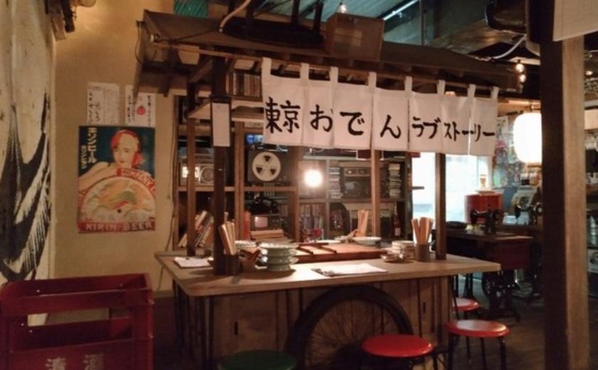東京おでんラブストーリー1