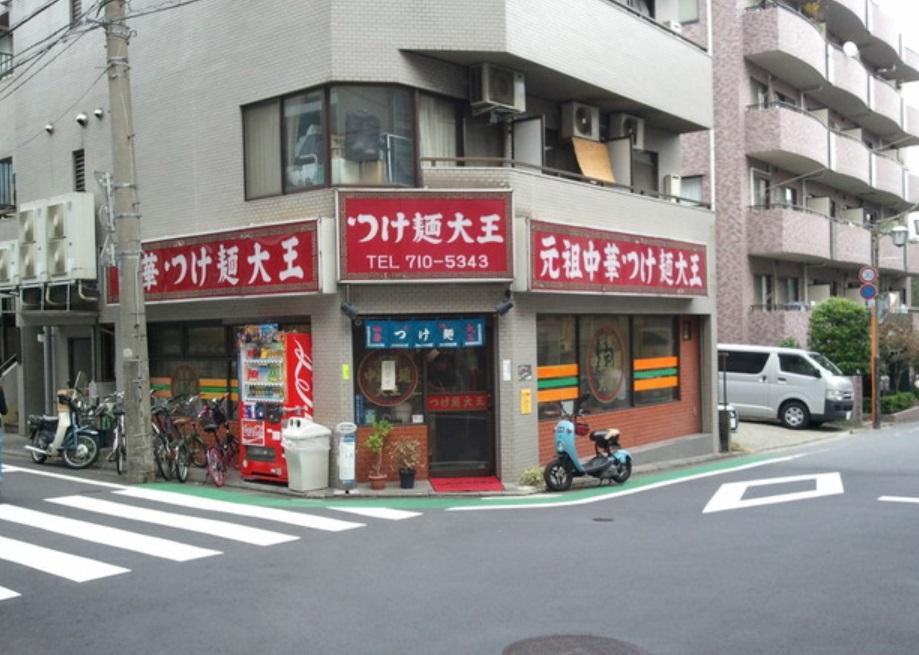 つけ麺大王目黒