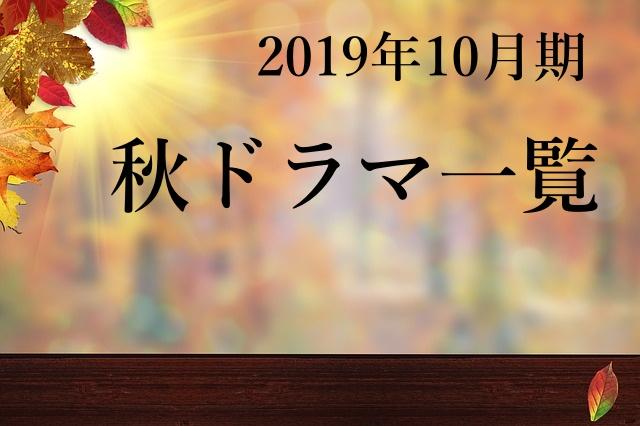 2019,秋ドラマ,一覧