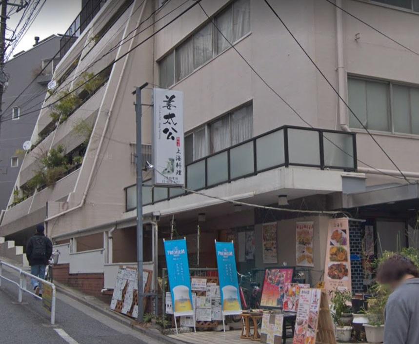 姜太公麹町店