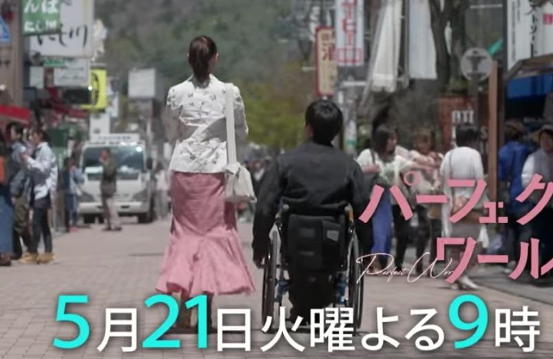 パーフェクトワールド,5話