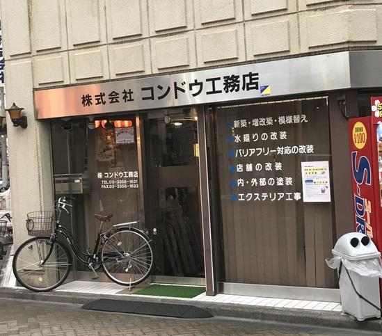 コンドウ工務店