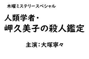 人類学者・岬久美子の殺人鑑定