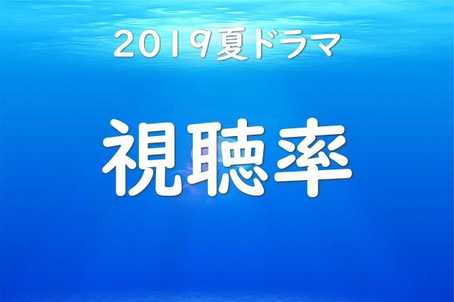 2019夏ドラマの視聴率