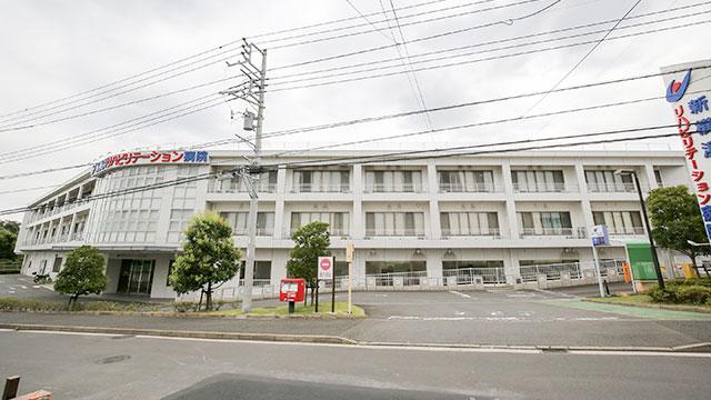 新横浜リハビリテーション病院