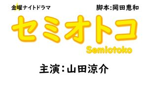 セミオトコ