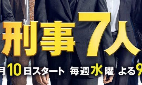 刑事7人,2019